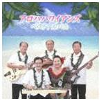 アロハハワイアンズ/アロハハワイアンズ ベストアルバム(CD)