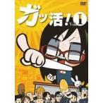 アニメ ガッ活! 第1巻  [DVD]