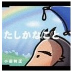 小田和正 / たしかなこと [CD]