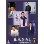 五木ひろし/ビデオクリップ 5(DVD)