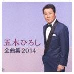 五木ひろし/五木ひろし全曲集 2014(CD)