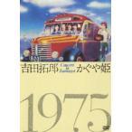 吉田拓郎・かぐや姫/コンサート イン つま恋 1975(DVD)