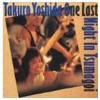 吉田拓郎/吉田拓郎 ONE LAST NIGHT IN つま恋(CD)