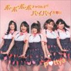 Pottya/ポ・ポ・ポ・ポチャりん子☆/バイバイ片想い(CD+DVD)(CD)