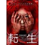 転生 [DVD]