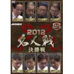 麻雀プロリーグ 2012名人戦 決勝戦 [DVD]