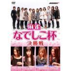 麻雀なでしこ杯 決勝戦(DVD)