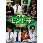 麻雀プロリーグ 2013モンド杯 決勝戦(DVD)