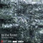 現代日本の作曲家::福井とも子 to the forest(CD)