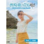 洲崎綾の7.6 Vol.1 〜沖縄編〜 [DVD]