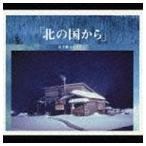 さだまさし/北の国から 完全盤(CD)
