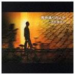 さだまさし/風待通りの人々(CD)