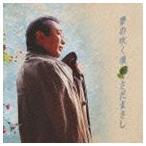 さだまさし/夢の吹く頃(CD)