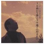 さだまさし/さだまさし 永六輔・中村八大を歌う 上を向いて歩こう/遠くへ行きたい(廉価盤)(CD)