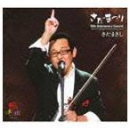 さだまさし/さだまさし デビュー40周年記念コンサート さだまつり(CD)