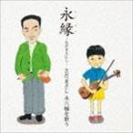 さだまさし/永縁〜さだまさし 永六輔を歌う〜(CD)
