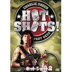 ホット・ショット2(DVD)