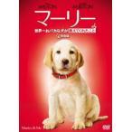 マーリー 世界一おバカな犬が教えてくれたこと(DVD)
