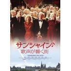 サンシャイン/歌声が響く街(DVD)
