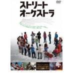 ストリート・オーケストラ(DVD)