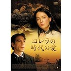 コレラの時代の愛(DVD)