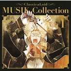 クラシカロイド MUSIK Collection Vol.1(CD)