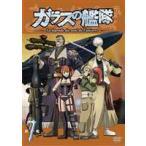 ガラスの艦隊 第7艦 【通常版】(DVD)