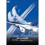 ブルーインパルス 50th Anniversary(DVD)