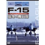F-15 厳冬の飛行隊(DVD)