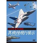 JASDF 航空自衛隊 異機種飛行展示(DVD)