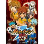 イナズマイレブンGO 22(クロノ・ストーン 10)(DVD)