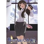 神のみぞ知るセカイII ROUTE 5.0 [DVD]