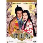 オペレッタ 狸御殿 デラックス版(DVD)