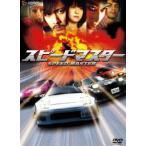 スピードマスター プレミアム・エディション(DVD)