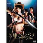 お姉チャンバラ THE MOVIE vorteX デラックス版(DVD)