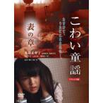 こわい童謡 表の章 デラックス版(DVD)