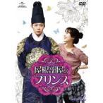 屋根部屋のプリンス DVD SET2(DVD)