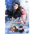 ナイン 〜9回の時間旅行〜 DVD-SET1(DVD)