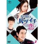 ずる賢いバツイチの恋 DVD SET2(DVD)