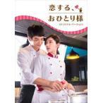 恋する、おひとり様〈オリジナル・バージョン〉DVD-SET1 [DVD]