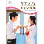 恋する、おひとり様〈オリジナル・バージョン〉DVD-SET2 [DVD]