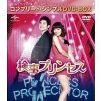 検事プリンセス〈コンプリート・シンプルDVD-BOX5,000円シリーズ〉【期間限定生産】 [DVD]