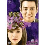 華麗なる誘惑 DVD-SET3(DVD)