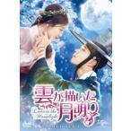 雲が描いた月明り DVD SET1(お試しBlu-ray付き) [DVD]