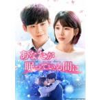 あなたが眠っている間に DVD SET1【約120分特典映像DVD付】(お試しBlu-ray付) [DVD]