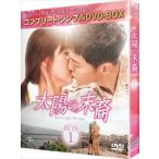 太陽の末裔 Love Under The Sun BOX1<コンプリート・シンプルDVD-BOX5,000円シリーズ>【期間限定生産】 [DVD]