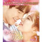むやみに切なく BOX1<コンプリート・シンプルDVD-BOX5,000円シリーズ>【期間限定生産】 [DVD]