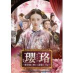瓔珞<エイラク>〜紫禁城に燃ゆる逆襲の王妃〜 DVD-SET1 [DVD]