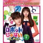 ロボットじゃない〜君に夢中!〜 BOX1<コンプリート・シンプルDVD-BOX5,000円シリーズ>【期間限定生産】 [DVD]