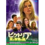 ビクトリア 愛と復讐の嵐 DVD-BOX シーズン2 [DVD]